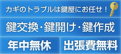 名古屋市名東区/一社/上社などに駆けつける鍵屋は鍵猿